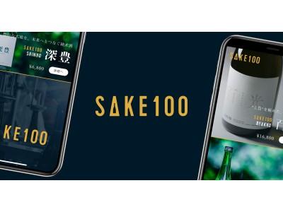 """日本酒ベンチャーの株式会社Clearが、""""高価格オリジナル日本酒""""を販売するEコマース「SAKE100」をリリース"""