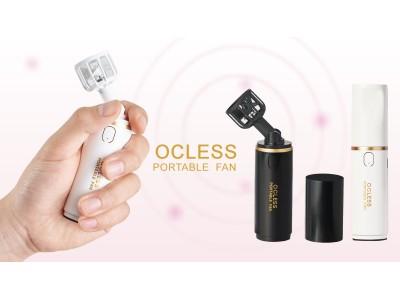 コスメのように持ち歩くミニマムポータブル扇風機 「OCLESS」8月より発売開始