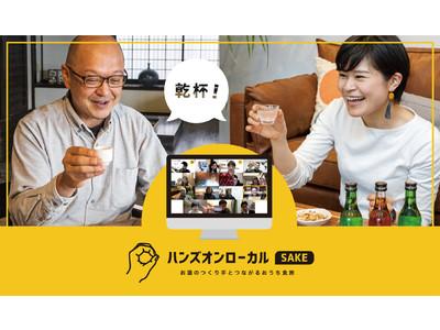 全国11都府県緊急事態宣言。だからこそ酒蔵とオンライン乾杯宣言!