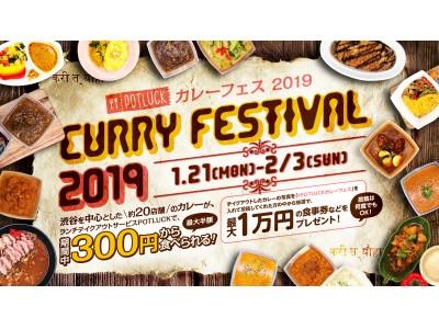渋谷周辺19店舗のカレーをランチで食べくらべ。最大1万円の食事券も当たる「#POTLUCKカレーフェス」を開催!!