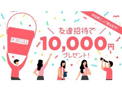 【中目黒エリア進出記念】POTLUCKが「友達招待で10,000円プレゼント」キャンペーンを開始!