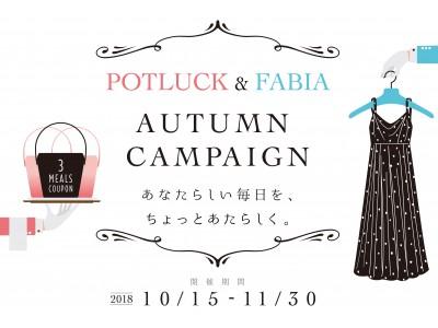 月額制定額制ランチテイクアウト「POTLUCK」が、ファッションブランド「FABIA」とタイアップ。表参道・代官山・恵比寿での提供開始に合わせ、キャンペーンを実施!