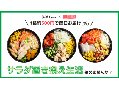 【サブスク解禁!】国産野菜のサラダボウル専門店 WithGreenのサラダが、1日1食約500円で届く!POTLUCKが、