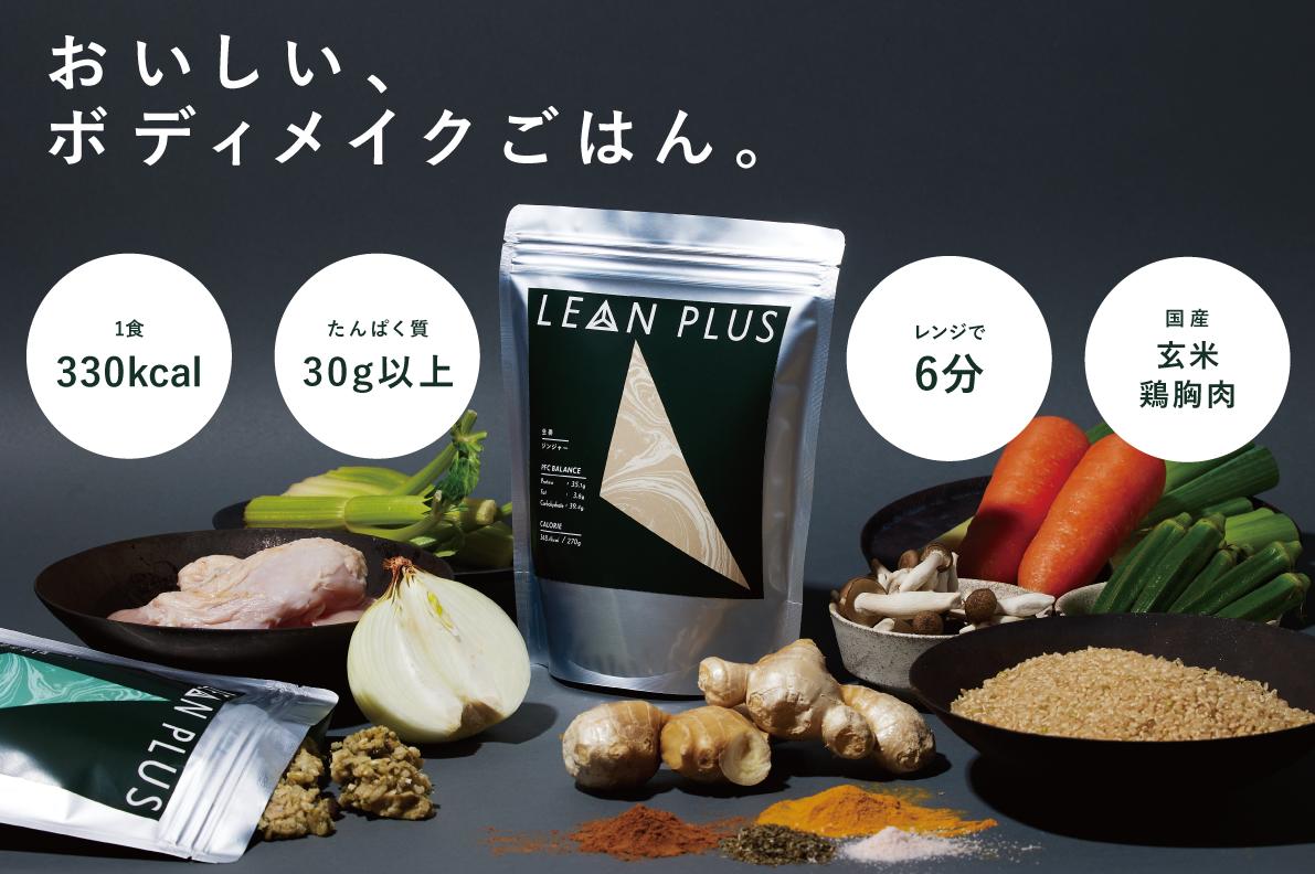 【究極のダイエット・減量食】シェフと現役トレーニーで共同開発した、おいしく食べて痩せる『LEAN P... 画像