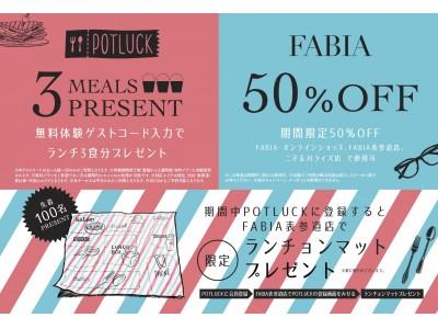表参道・代官山・恵比寿へ、月額定額制ランチテイクアウト「POTLUCK」が提供エリアを拡大。それに合わせ、ファッションブランド「FABIA」とタイアップキャンペーンを実施!