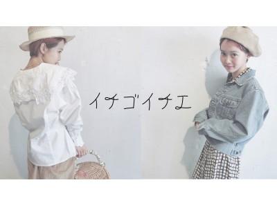 「古着女子」がプロデュースする初の古着コンセプトショップ『 イチゴイチエ 』オープンから即日で完売!!