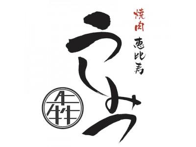 和牛イノベーティブフュージョンを掲げる「焼肉うしみつ恵比寿本店」シンボルマークである「犇~ushimitsu~」に因み、◆三種の銘柄和牛特別コース◆でお客様へ2周年の感謝をお伝えします。