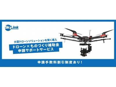 【SkyLink Japan】令和元年度補正予算「ものづくり補助金」公募開始に伴う、産業ドローン活用・個別相談会を実施