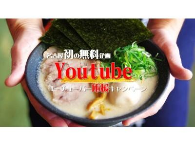 【0円全品食べ放題、YouTuber応援企画開催決定!】