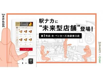 新型のセルフ注文決済端末「O:der Kiosk(オーダー・キオスク)」を初導入 スマホ事前注文・セルフ...