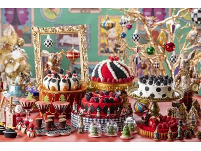 【ヒルトン東京】新デザートビュッフェ「アリスの気まぐれクリスマス・ティーパーティー」