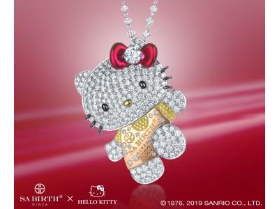 「SA BIRTH GINZA」×「ハローキティ」コラボジュエリー、20.20カラット、2020万円の記念ハイジュエリーを発表!