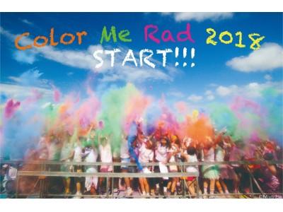 延べ17万人が参加したカラーパウダーを浴びて走る「Color Me Rad」と「ジレットヴィーナス」のコラボレーションが実現!今年の夏はすべすべ肌でフォトジェニックな夏体験を!