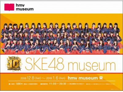 SKE48の10周年を記念した企画展『SKE48 museum』、hmv museum 栄にて2018年12月8日(土)より開催!