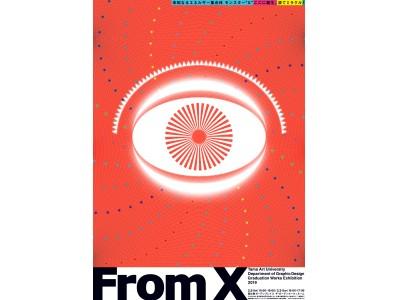 多摩美術大学グラフィックデザイン学科卒業制作展2019 「From X」。大貫卓也×服部一成をはじめ、豪...