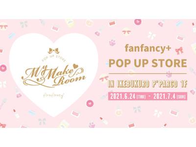 """大好きな""""推し""""との素敵な毎日を彩る、ブランド初のポップアップストア『fanfancy+ My Make Room』開催決定!"""