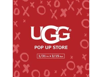 UGG初のギフト専門POP-UPストアが期間限定オープン!