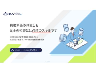 AIと金融工学の株式会社MILIZEと携帯料金見直し相談所の株式会社携帯見直し本舗は共同で、保険業・ファイナンシャルプランナー向け中立公正な携帯料金診断システム「モバプラPro」の正式版をリリース