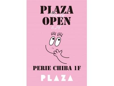 お買い物をしてバーバパパ柄のボトルホルダーをもらおう!「PLAZA」がペリエ千葉にオープン!