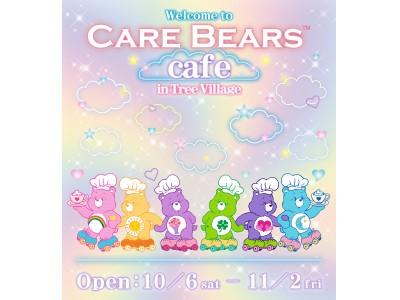 東京スカイツリー(R)へGo!人気キャラクター『ケアベア(TM)』のポップアップカフェが期間限定で東京ソラマチ(R)にオープン!