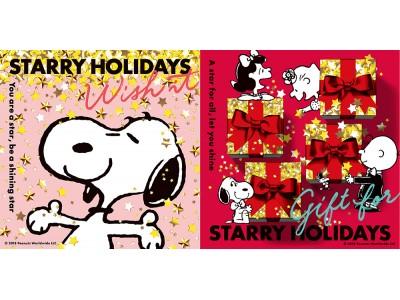 キラキラ輝くホリデーシーズンを!PLAZAのクリスマスプロモーションスタート。