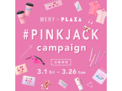 """この春、PLAZAとMERYがコラボレーション!Instagramを""""ピンク""""でジャックする投稿キャンペーンを実施!"""