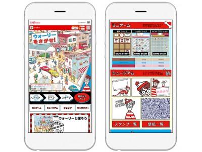 NTTドコモの「スゴ得コンテンツ(R)」に人気絵本『ウォーリーをさがせ!』のゲームが登場!
