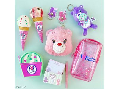 オンライン会議でも使える!「ケアベア(TM)×サーティワン アイスクリーム」の壁紙プレゼント!