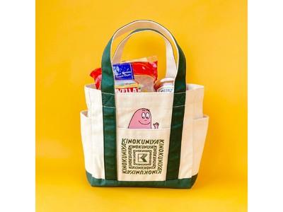 KINOKUNIYAのバッグが、かわいすぎるバーバパパ仕様に!PLAZAとKINOKUNIYAに数量限定で登場。