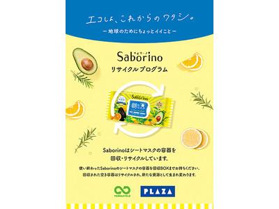 人気アイテム「サボリーノ」専用の空容器回収ボックスをPLAZA 4店舗に設置!