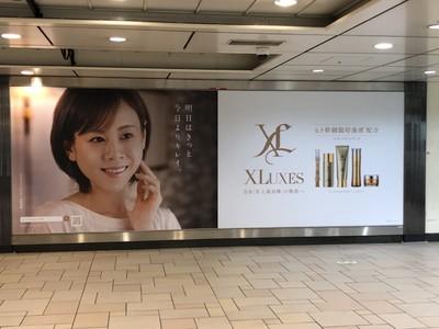 エックスワン化粧品のブランドアンバサダー高橋 真麻さんの交通広告が東京メトロ 表参道駅に再び登場!