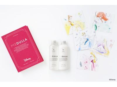 パーソナライズシャンプー『MEDULLA』ディズニープリンセスデザインの特別デザインボトルを発売