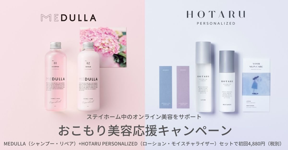 MEDULLA×HOTARU PERSONALIZED、ステイホーム中のオンライン美容をサポートする「おこもり美容応援キャンペーン」を本日より開始