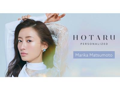 パーソナライズスキンケア「HOTARU PERSONALIZED」、ブランドイメージキャラクターに松本まりかさんを起用