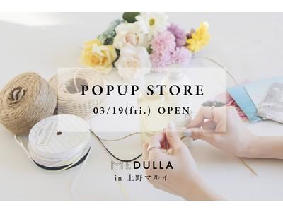 パーソナライズヘアケア「MEDULLA」、POPUP STOREを上野マルイに3月19日より期間限定でオープン