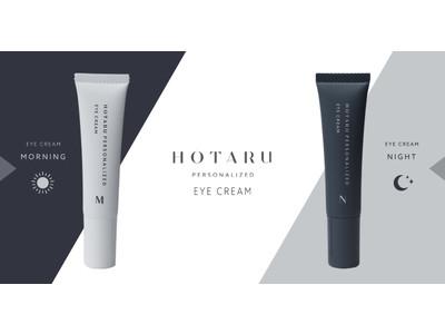 パーソナライズスキンケア「HOTARU PERSONALIZED」、肌の活動リズムに合わせて朝と夜で使い分けるアイクリームを本日より発売開始