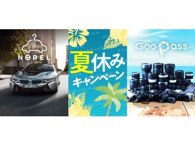 自動車レンタルの「NOREL(ノレル)」がGooPassと初コラボし夏休みキャンペーンを実施