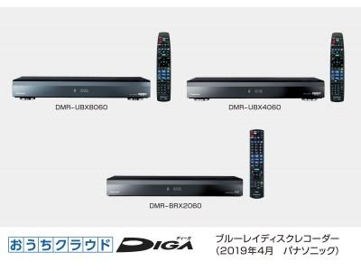ブルーレイディスクレコーダー新製品 おうちクラウドディーガ 全自動モデル3機種を発売