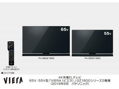 4Kダブルチューナー内蔵 有機ELビエラ 2シリーズ4機種を発売