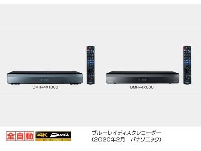 ブルーレイディスクレコーダー新製品 4Kチューナー内蔵 全自動ディーガ 2機種を発売
