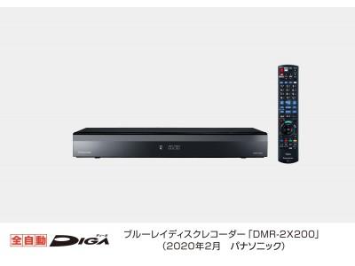 ブルーレイディスクレコーダー新製品 全自動ディーガ 1機種を発売