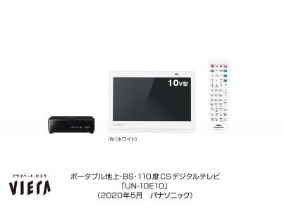 ポータブルテレビ「プライベート・ビエラ」UN-10E10を発売