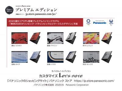 モバイルノートパソコン「カスタマイズLet's note」パナソニック ストア夏モデルを発売