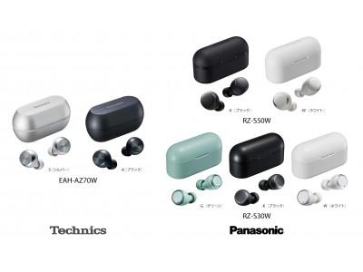 テクニクス/パナソニック 完全ワイヤレスイヤホンの本体ファームウェアのアップデートを開始