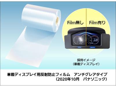 アンチグレアタイプの車載ディスプレイ用反射防止フィルムを製品化