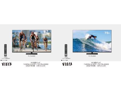 約16畳のリビングにおすすめの75V型 大画面4K液晶ビエラ2シリーズ2機種を発売