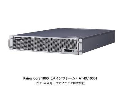 """IT/IPプラットフォーム""""KAIROS(ケイロス)""""の新メインフレームを発売"""