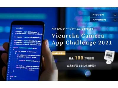 AIカメラを活用するアプリコンテスト「Vieureka Camera App Challenge2021」を開催