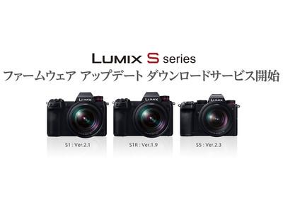 フルサイズミラーレス一眼カメラ LUMIX Sシリーズの動画性能強化などのファームウェアアップデートのダウンロードサービスを開始