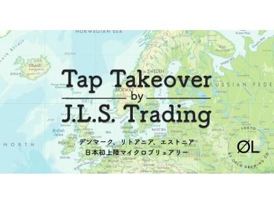 本日開催!!JLS Trading × ØL Tokyo タップテイクオーバーイベントのお知らせ